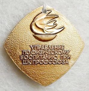 АМ2 1980-е Активисту ФКиС-обр-Добровольский