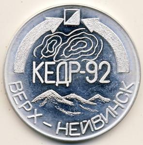 АМ2 1992 КЕДР-92 а 56-Егоршин
