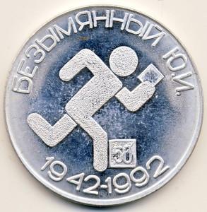 АМ2 1992 КЕДР-92 а 56-обр-Егоршин