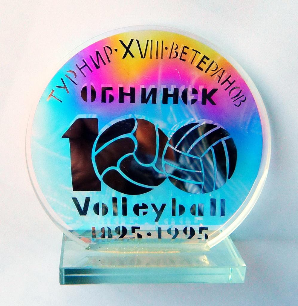 АМ2 1995 Обнинск 18 турнир по волейболу 76мм стекло-Гормузей