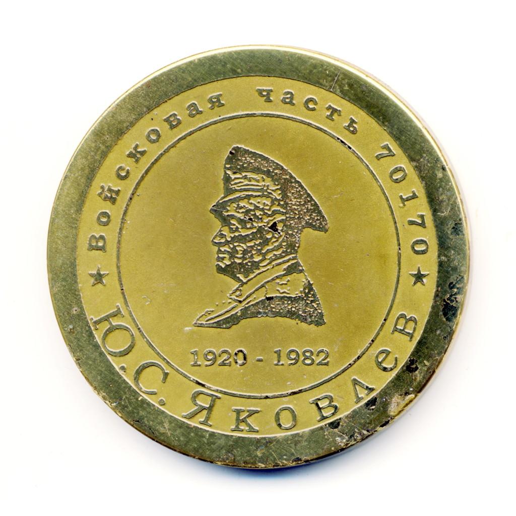 АМ3 1994! НИЦ БТС МО РФ 55 латунь под лаком-Илькаев - копия