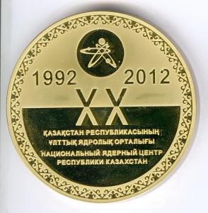 АМ3 2012 XX лет НЯЦ РК 60мм 6мм полир жм-В.Степанюк