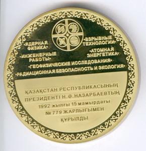 АМ3 2012 XX лет НЯЦ РК 60мм 6мм полир жм-обр-В.Степанюк