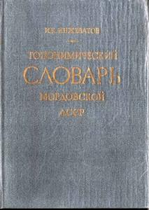 Инжеватов И К  словарь - облжк
