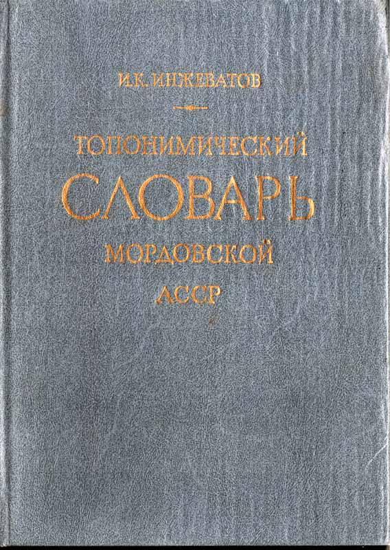 Нижегородский топонический словарь книга