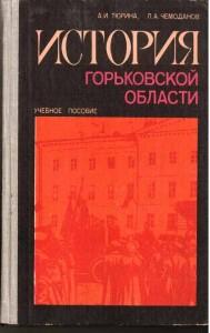 История Горьковской области