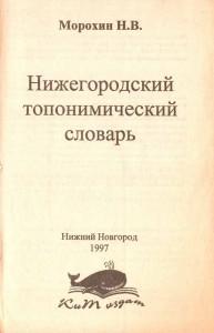 Морохин Н В - словарь