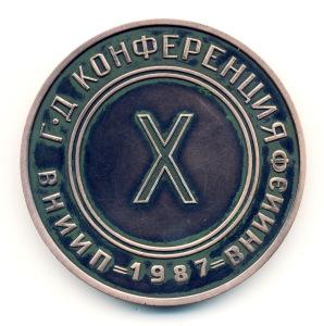 ВМ1 1987 Х ГД конференция 60мм мед.ал.-Ловягин
