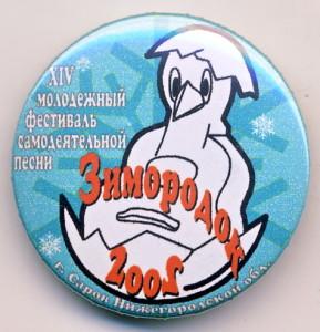 2002 Зимородок 39 жесть-Кочанков