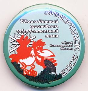 2003 Зимородок 39 жесть-Кочанков