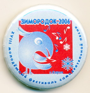 2006 Зимородок