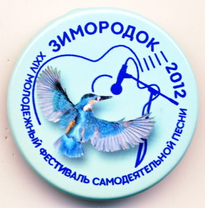 2012 Зимородок