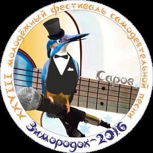 2016 Зимородок Эмблема