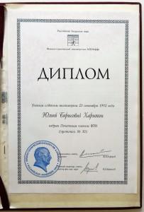1992 ФТИ Иоффе 35мм Диплом-кат