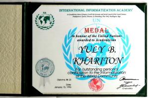 1996 IIA сертификат в обложке 230х180мм-кат