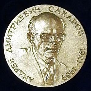 2006 Золотая медаль АН Сахаров