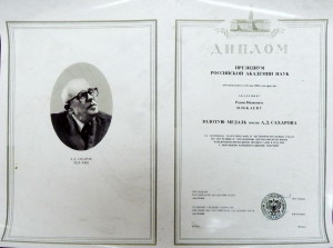 2006 Золотая медаль АН Сахаров Диплом-кат