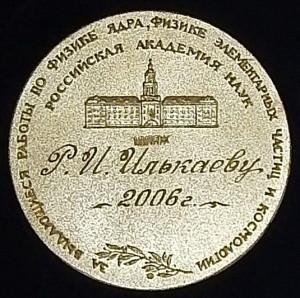 2006 Золотая медаль АН Сахаров-обр