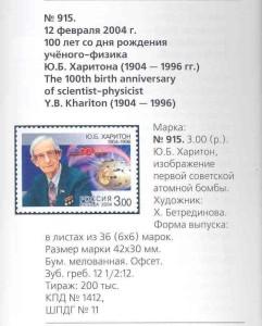 Фото 4 - Описание марки покаталогу