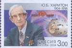 Ю. Б. Харитон в филателии России