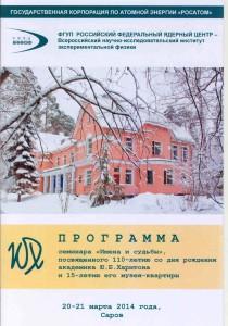 Фото 2 - Программа