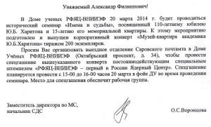 Фото 4 - Письмо А. Ф. Вахромееву