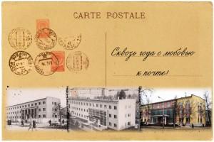 Фото 5 - открытка Сквозь года с любовью к почте_мин(1)