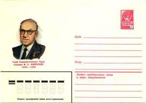 ХМК 1981.09.30 Лаврентьев 161х115