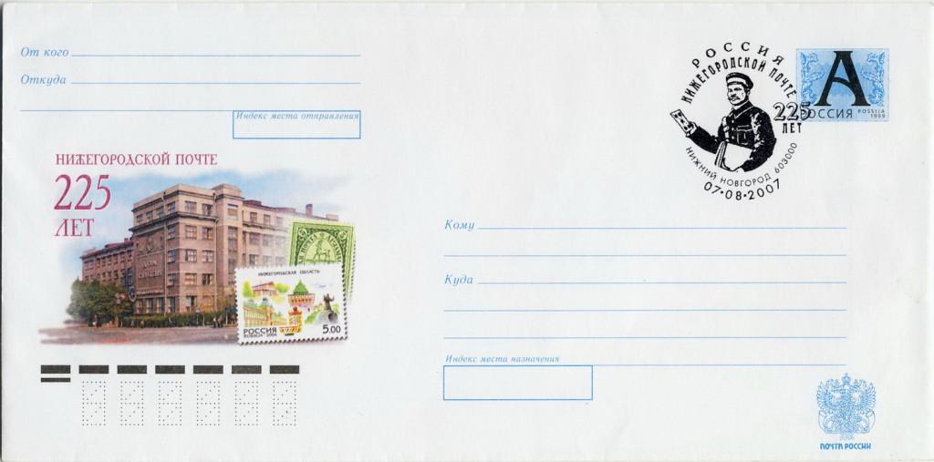 ХМК 2007 Нижегородской почте 225 лет 220х109 500000 СГ-Полиенко