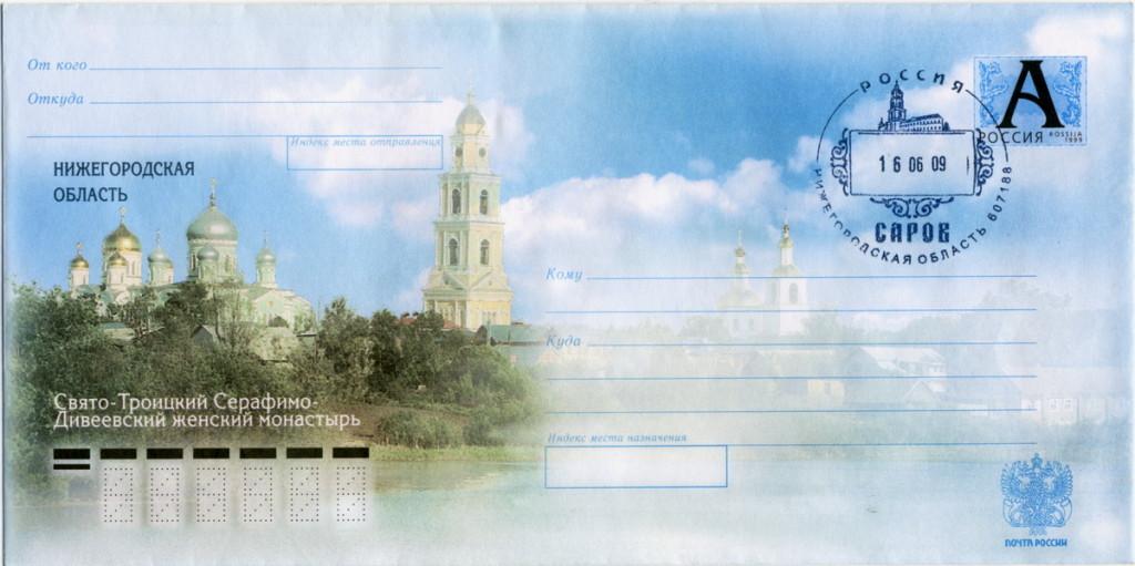 ХМК 2007 Серафимо-Дивеевский монастырь 220х109 СГ