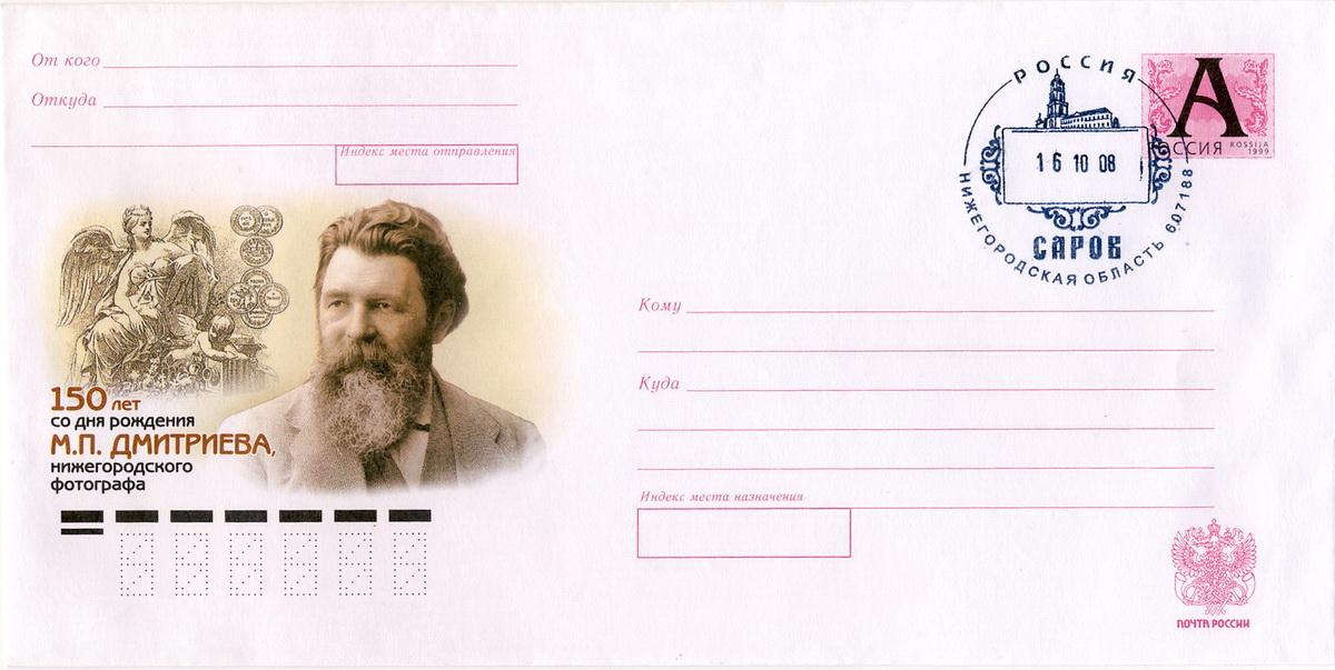ХМК 2008 150 лет Дмитриева 220х110 СГ