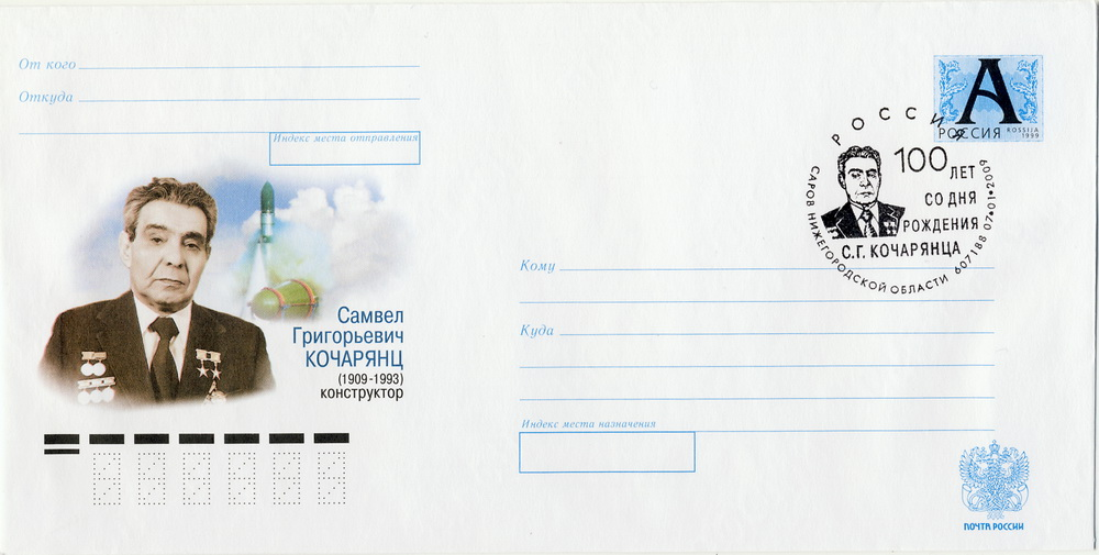 ХМК 2008 Кочарянц 220х110 СГ