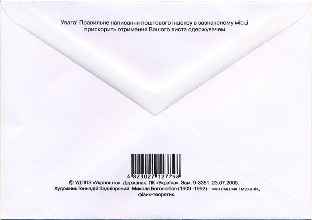 ХМК 2009 Боголюбов Украина-обр