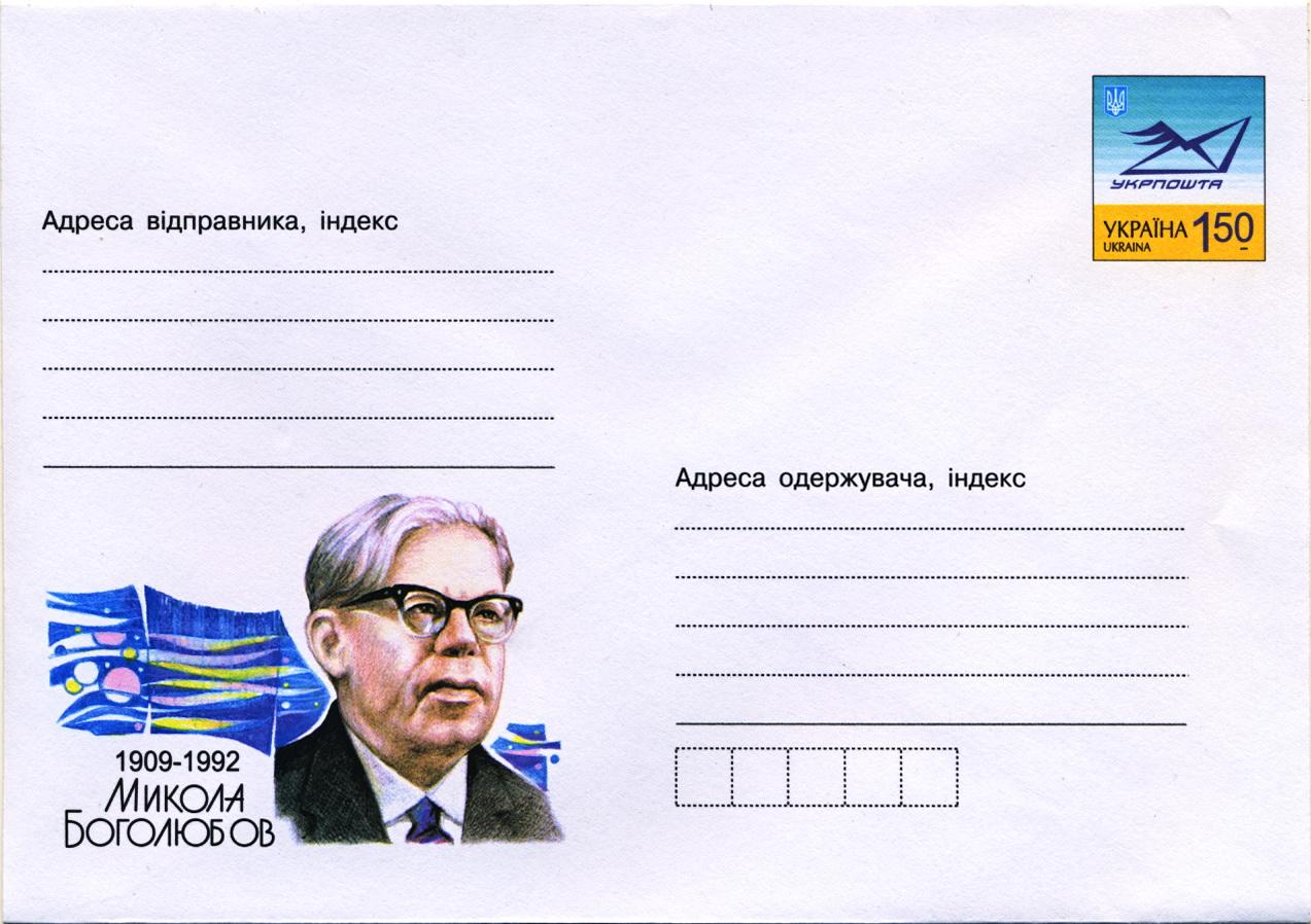 ХМК 2009 Боголюбов Украина