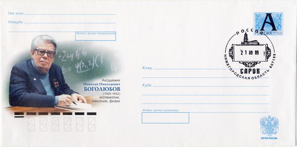 ХМК 2009.05.18 Боголюбов 220х110 СГ 21 08