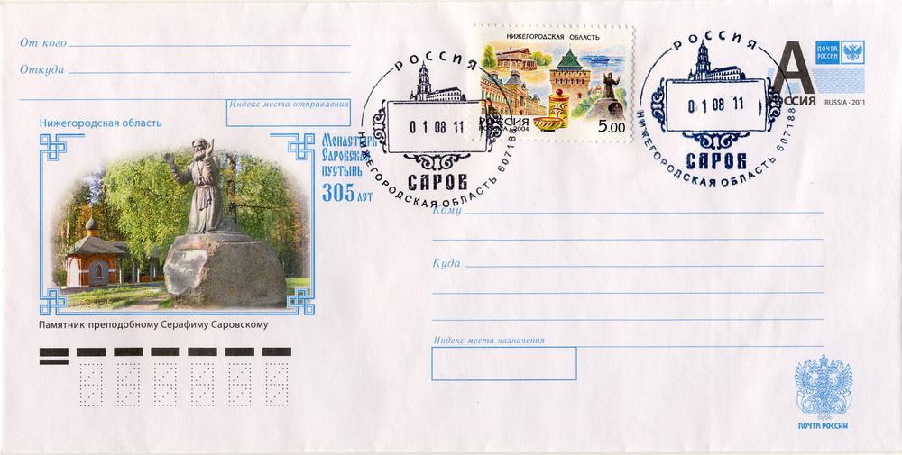 ХМК 2011 305 лет монастырь Саровская пустынь 219х110 2СГ+марка