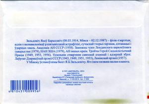 ХМК 2014 Зельдович Белоруссия-обр