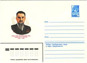 К 1982 Курчатов 161х114 чистый