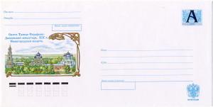 К 2000 Серафимо-Дивеевский монастырь 219х110 Чистый