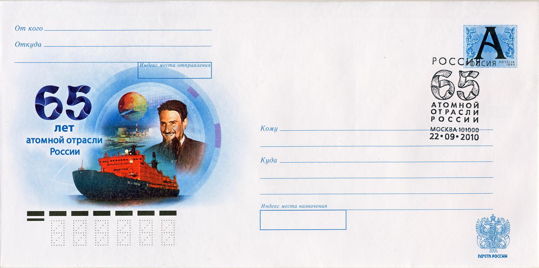 Сколько стоит отправить почтовую открытку по россии 70