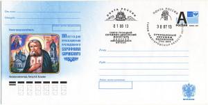 К 2013 110 лет прославления Серафима Саровского 219х110 СГ+СГ