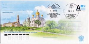 К 2013 Серафимо-Дивеевский монастырь. Святая канавка 219х109 СГ+СГ