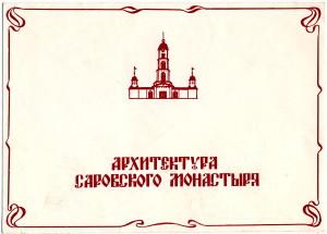 ККор 1990-е ИО СП 233х167