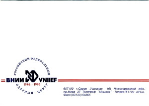 ККор 1996 ВНИИЭФ 162х114мм чистый