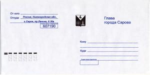 ККор 2000-е Глава города Сарова 220х110
