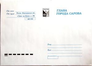 ККор 2000-е Глава города Сарова 322х230
