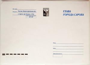 ККор 2000-е Глава города Сарова 324х229