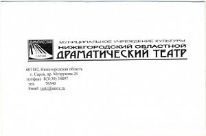 ККор 2010-е начало ТЕАТР 210х137