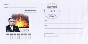 ККор 2013 Альтшулер 100лет 220х110мм СГ