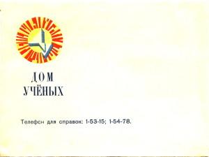 ККорп 1970-е ДУ 166х125-чистый